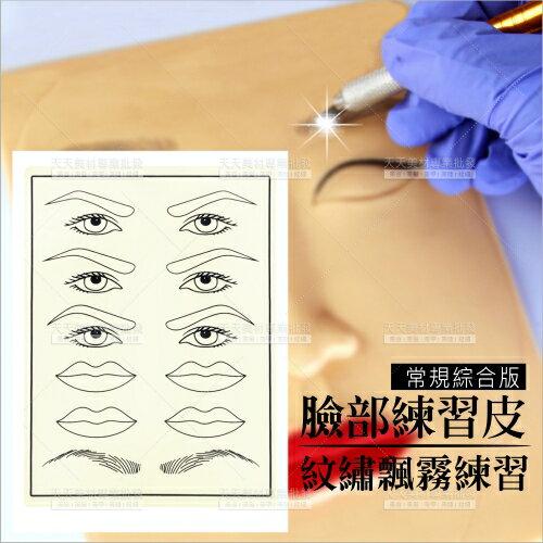 (4號常規綜合款)化妝紋繡飄霧眉眼唇專用臉部矽膠練習皮-單入[57935]