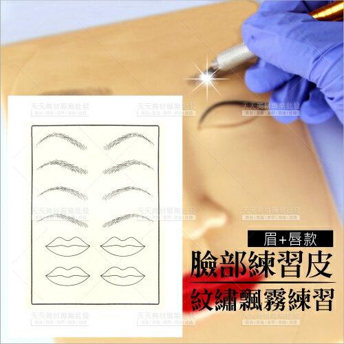 (3號眉+唇款)化妝紋繡飄霧眉眼唇專用臉部矽膠練習皮-單入[57936]