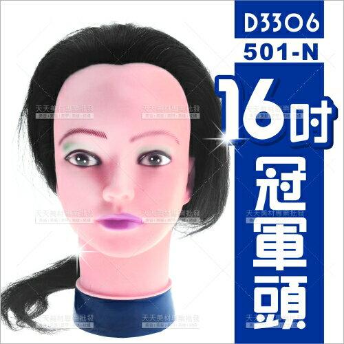 501-N美髮考試專用藍座冠軍頭(16吋)-D3306[57967]上課練習學校教材
