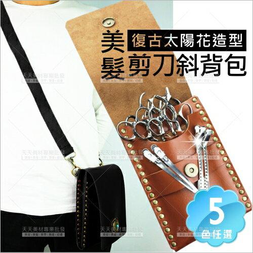 復古太陽花造型剪刀斜背包-五色(單入)美髮設計師助理[57989]