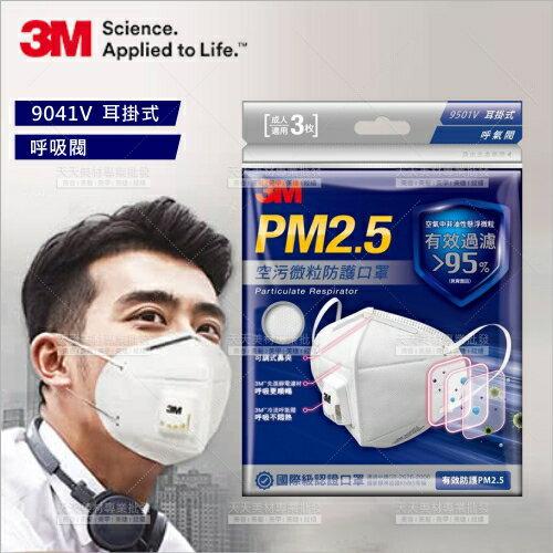 3MPM2.5空污微粒防護成人口罩9501V耳掛式-3入[58026]