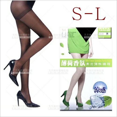 琨蒂絲633薄荷香氛清涼彈性褲襪(1入)-黑色[58066]