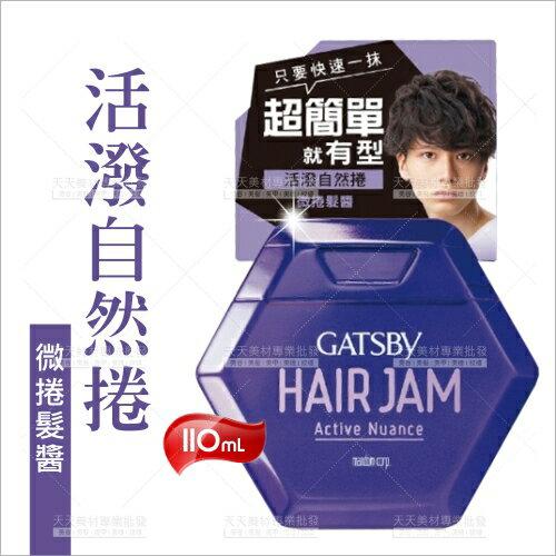 日本GATSBY微捲髮醬(G-10608)-110mL[58120]