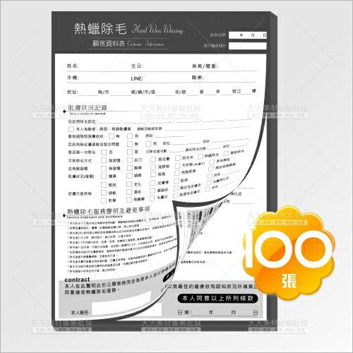 {睫老闆}熱蠟顧客資料表雙面款(FB2)-100張[58191]