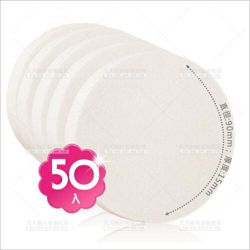 海特大9mm海綿粉撲(白色)-50入