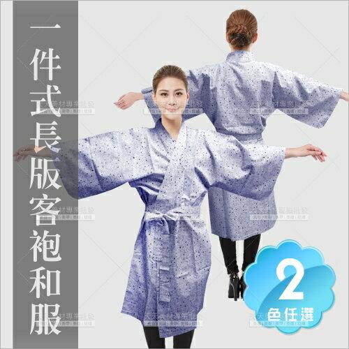 台灣製TaiRay一件式長版和服.SPA桑拿按摩客袍(TC布)-兩色[68396]