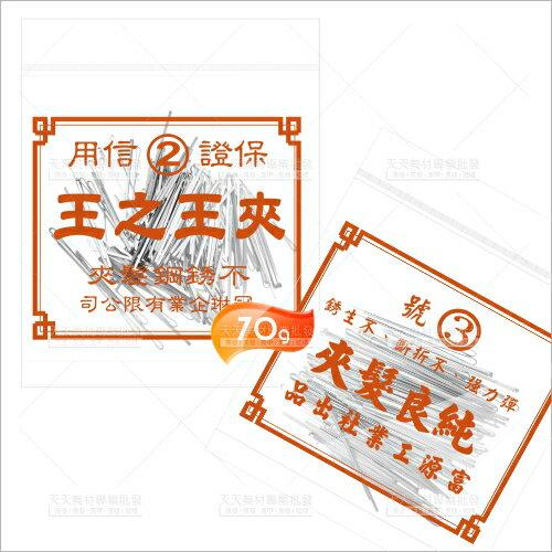 台灣製(2號不鏽鋼3號白鐵)小髮夾.毛夾[90733]短髮男士燙髮