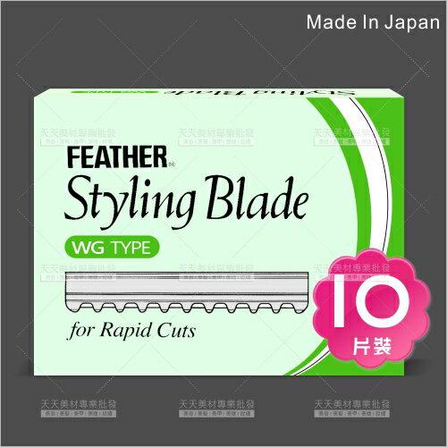 日本FEATHER羽毛削髮刀片(10片)增加落髮量WG-10[58261]