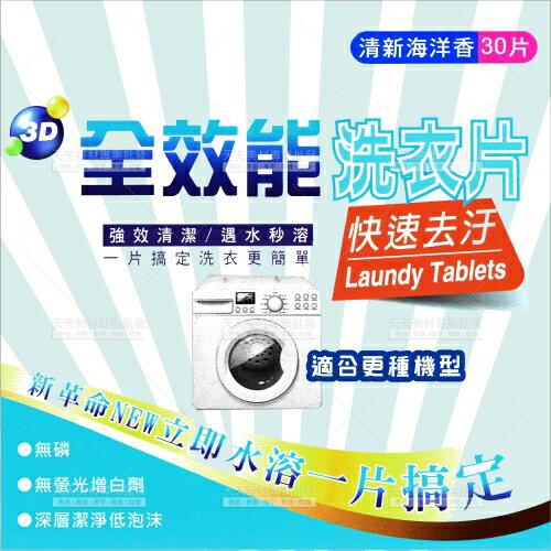 高濃縮全效能洗衣片-30片(清新海洋)媽媽主婦[58336]