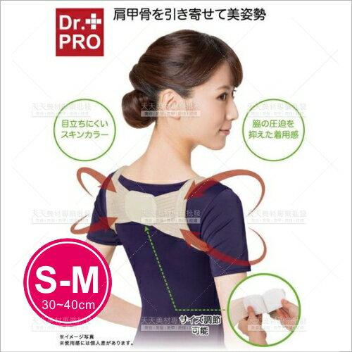 Dr.PRO美姿美儀矯正帶-單入(S-M)銀髮族銷售第一[58491]