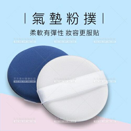 氣墊粉撲-單入(不挑色)BB粉霜粉底粉膏專用[58515]