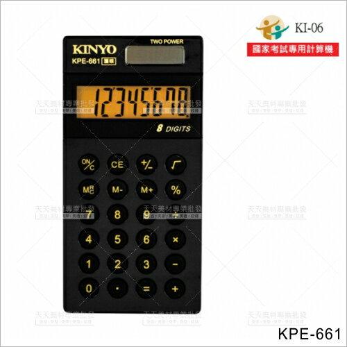 KUNYO口袋型8位元護眼計算機-單入(KPE-661)[58576]