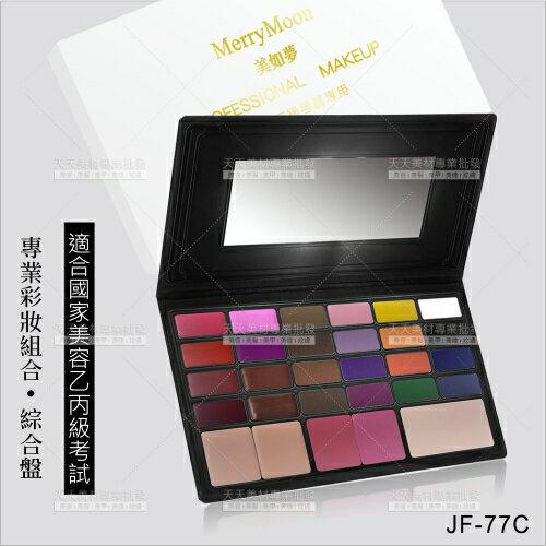 MerryMoon專業彩妝