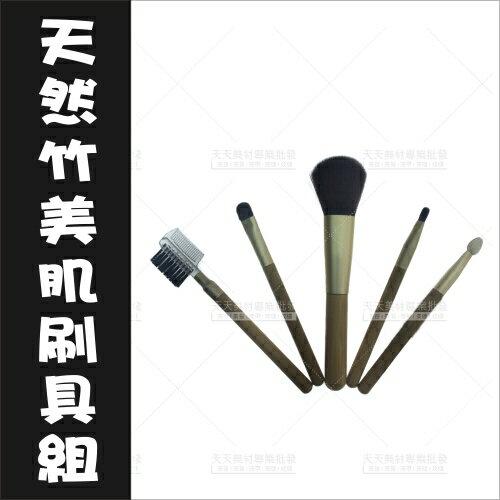 今英L-BA56天然竹美肌刷具組(5隻入)[58666]