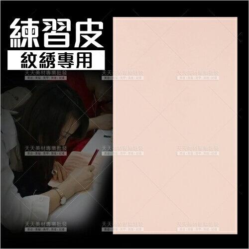 矽膠練習皮-單入(全空白款)化妝練習紋繡專用[58702]