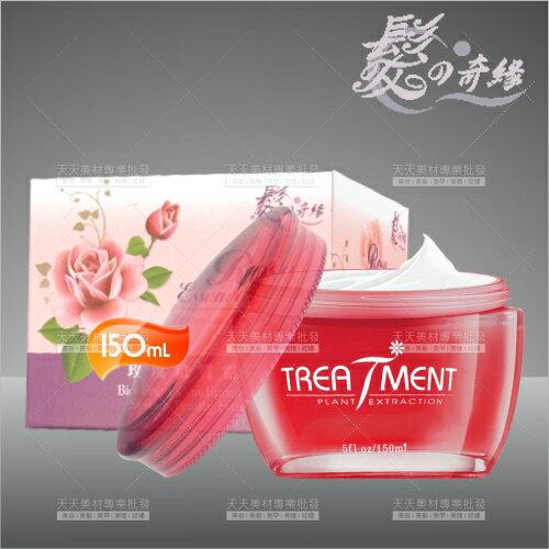 髮之奇緣玫瑰精質霜-150mL(免沖洗護髮)受損髮[96566]