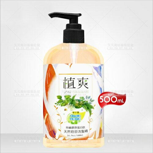 台製植爽皂甘洗髮精-500mL(魚鱗膠原)[59095]