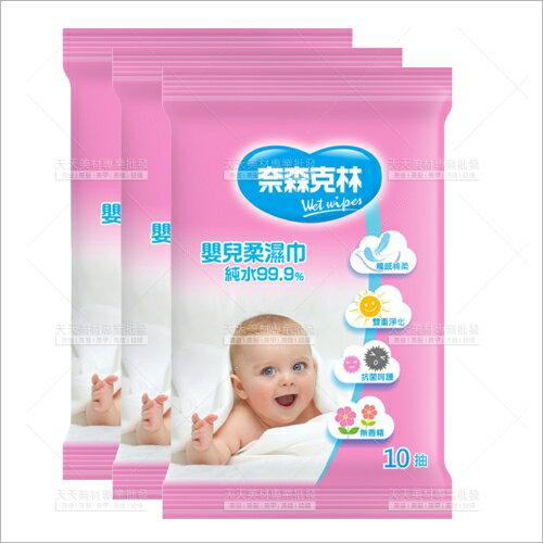 奈森克林嬰兒柔濕巾-10抽X3包[25971]