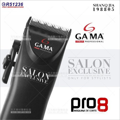 GAMA PRO-8專業電剪.電動理髮器(細齒/人用)[99482]