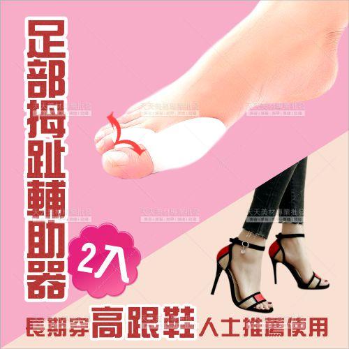 足部腳拇指輔助器加強型-兩入[53080]