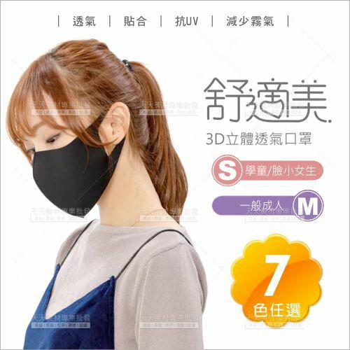 明星同款! Profigy舒適美3D立體透氣口罩(S)(M)--七色任選[57621]