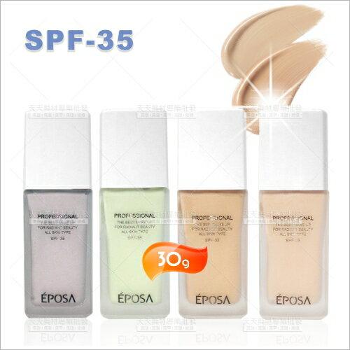 EPOSA艾柏莎SPF35清透物理性防曬粉底霜-30g(四色任選)[50320]