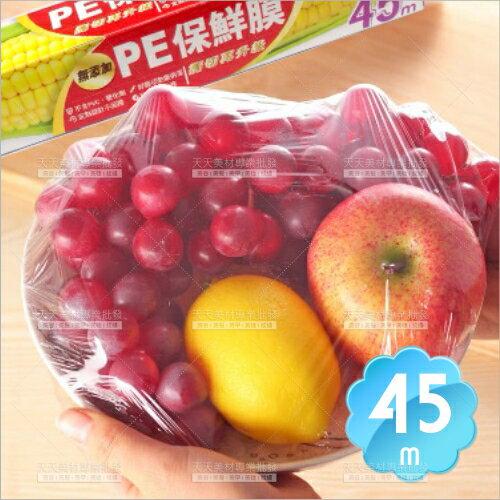 楓康PE保鮮膜-單入(30cmX45cm)好撕切[50663]