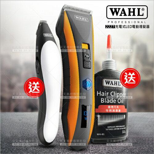 美國WAHL 充電式LED電動理髮器.電剪(2227)加贈雕刻電剪&油瓶[86339]