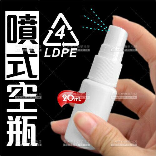 LDPE(4號)塑膠噴式分裝空瓶-20mL(外出便攜型)[97945]酒精.次氯酸水