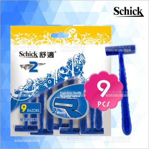 schick舒適牌-雙層輕便刀刮鬍刀(9入)[99735]