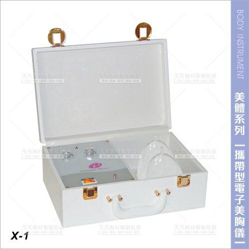 台灣典億 | X-1攜帶式電子美胸儀[23550]