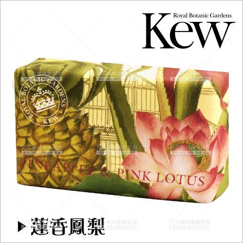 蓮香鳳梨-乳木果香皂[92133]英國皇家植物園KEW