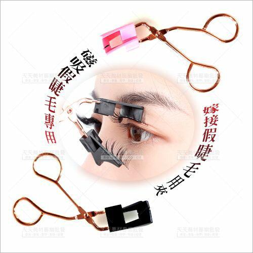 磁吸睫毛夾-單支(不挑色)[92517] 裝磁吸假睫毛專用輔助睫毛夾