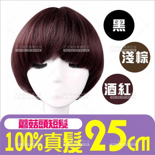 100%真髮全頂假髮 磨菇頭短髮-多色任選[53767] 優質仿真頭髮