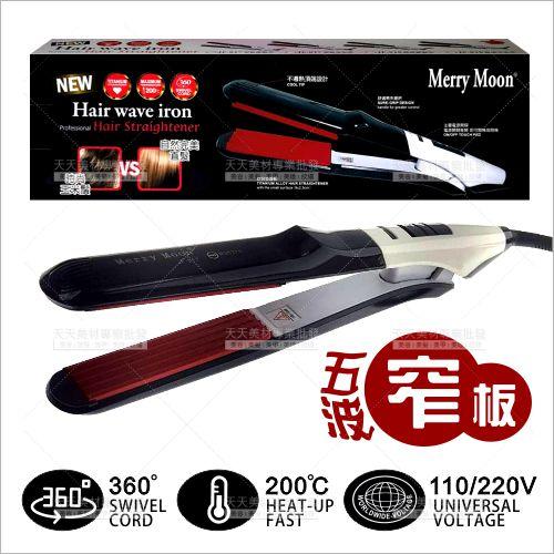 美如夢JF-817 窄版五波玉米夾[43930] 專業頭髮造型/電動波浪夾