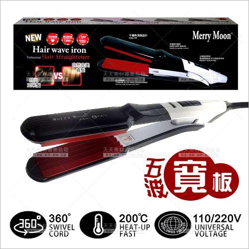 美如夢JF-818 寬版五波玉米夾[43931] 專業頭髮造型/電動波浪夾