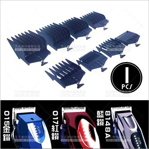 舒鹿妲電剪專用公分套-單個(挑款)[87511] 舒鹿妲015/017/8148A 美髮理髮電動理髮器