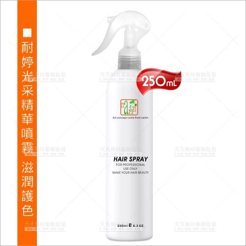 耐婷 光采精華噴霧-250ml[75269] 保濕秀髮滋潤護色