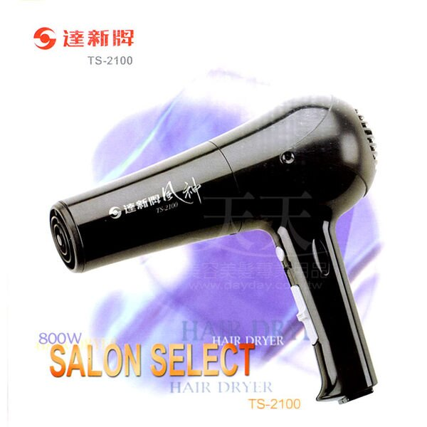 達新 冷熱吹風機 TS-2100 [11955] ::WOMAN HOUSE::