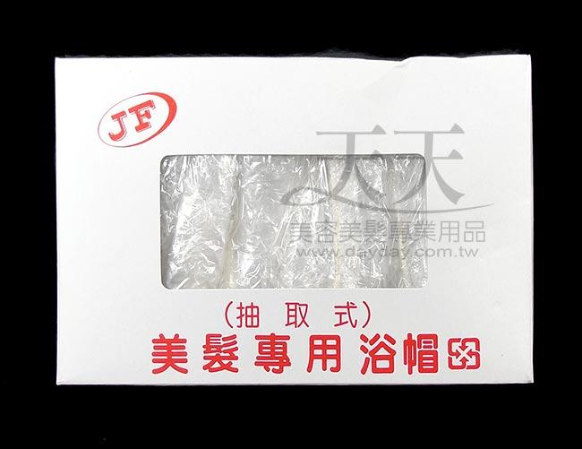 <br/><br/>  JF 透明浴帽 盒裝 12入 (22吋) 冷電用 [13117] ::WOMAN HOUSE::<br/><br/>