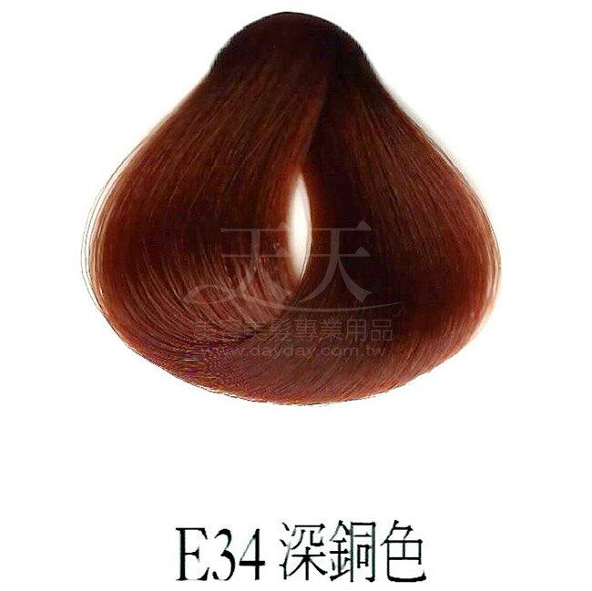 施蘭蔻光璨染髮 (E34_深銅色) 60g [14790] ::WOMAN HOUSE::