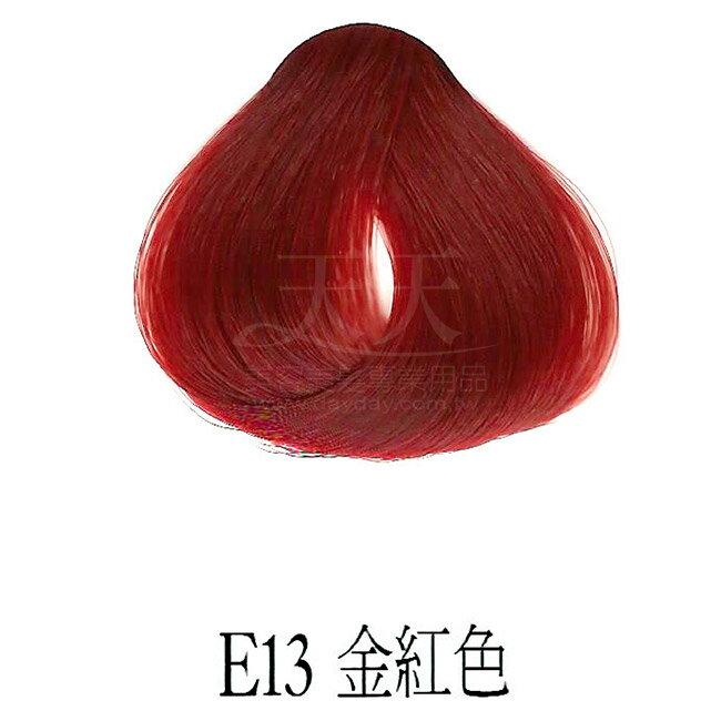 施蘭蔻光璨染髮 (E13_金紅色) 60g [15472] ::WOMAN HOUSE::