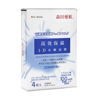 森田藥妝 高效保濕3D水嫩面膜 4片入 [20329] ::WOMAN HOUSE::