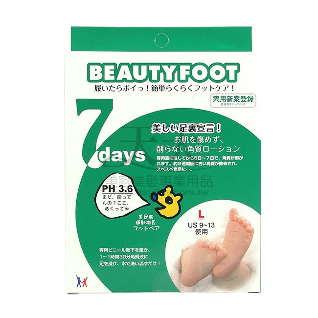 BEARTY FOOT 煥膚足膜 2枚入 (L) [22021] ::WOMAN HOUSE::