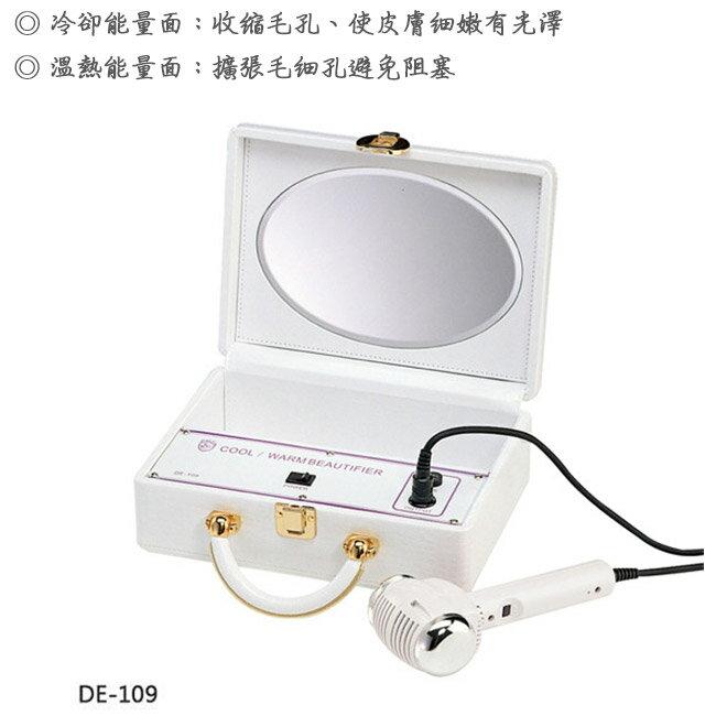DE-109冷、熱美顏器【集顏堂香水美妝館】