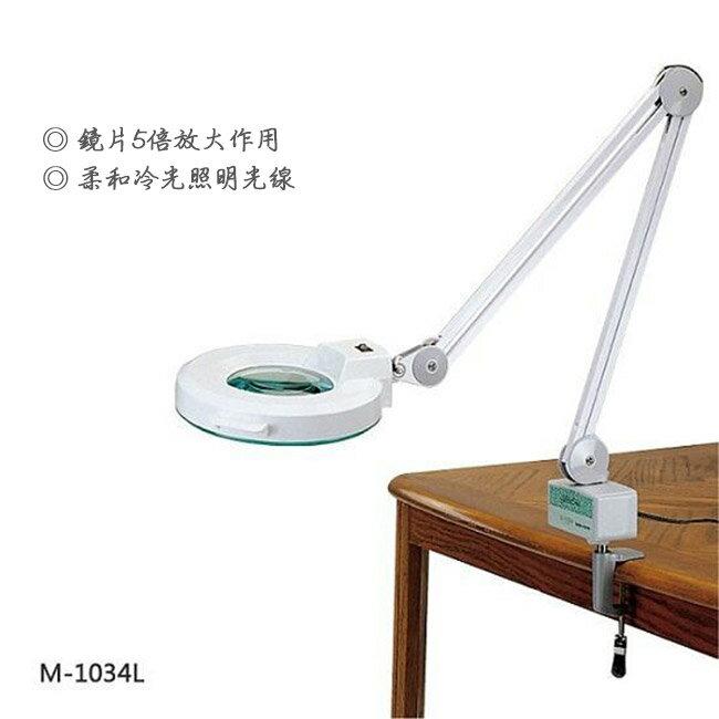 典億 桌上型冷光放大燈 M~1034L 129cm ^~23514^~ ::WOMAN H
