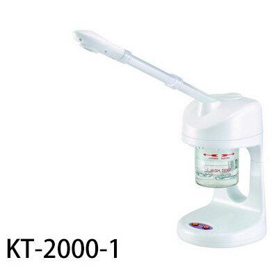 廣大 KT-2000-1桌上型美膚機 [23666] ::WOMAN HOUSE::