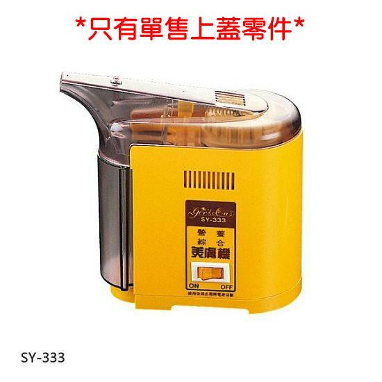 典億 多功能美膚機  SY-333 (只有上蓋零件)