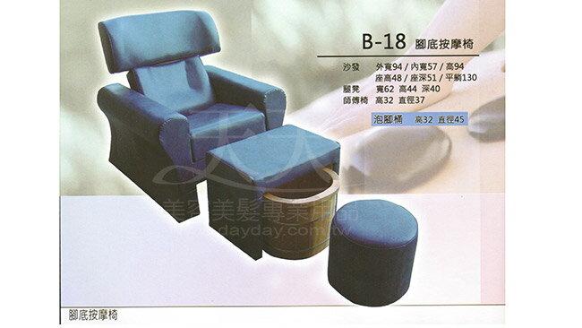 友寶B-18腳底按摩椅設備三件 [23897] ::WOMAN HOUSE::