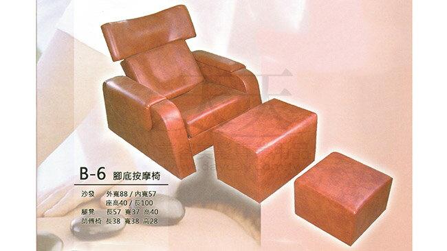 友寶B-6腳底按摩椅設備三件 [23899] ::WOMAN HOUSE::